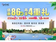恒大山水城盛惠86折 2000元网上购房抵2万