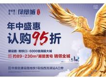 郑州碧桂园名门凤凰城 年中盛惠认购95折
