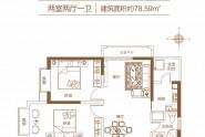 泉舜上城A户型两室两厅一卫约78.59㎡