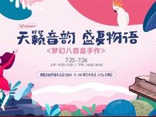 7月25日-26日朗悦V公馆都会小复式 首期1万起买两层
