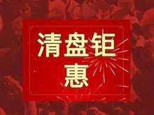 融侨悦澜庭司庆月巅峰让利 10XXX元/㎡起限时抢!